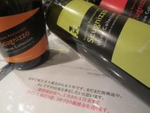 【陸前高田市へ、2月から4月末まで ワイン1本につき、100円の義援金を送ります】