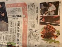 日本農業新聞に、掲載して頂きました!